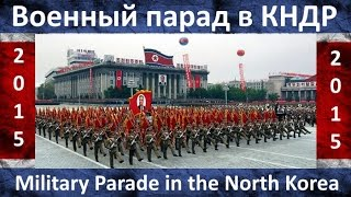 Весь Военный Парад в КНДР - All Military Parade in the DPRK (North Korea) 15 min. 10.10.2015