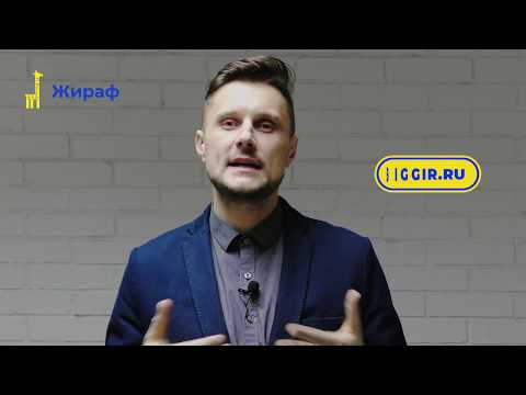 Сервис Жираф | Поиск и анализ недвижимости | Biggir.ru
