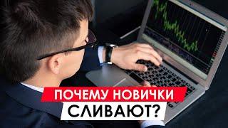 Почему новички сливают на финансовых рынках? Главная внутренняя причина