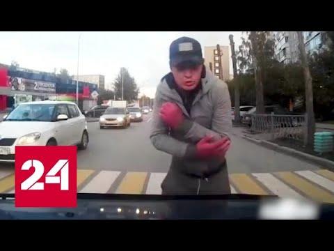Цирк на зебре: как мошенники-пешеходы зарабатывают на зазевавшихся водителях - Россия 24