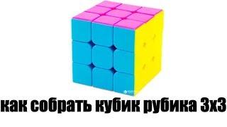 лучший способ собрать кубик рубика|| для новичков|| обучение #1