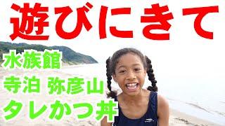 大好きな新潟(にいがた)を紹介✨海に山に美味しい食べ物に‼️魅力いっぱいの新潟に遊びに来てね‼️8YEARS GIRL INTRODUCE NIIGATA CITY