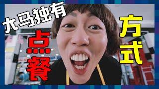 馬來西亞中文!聽得懂就證明你是大馬人! | 低清 Dissy | 搞笑日常 |