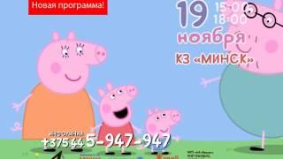Свинка Пеппа! Путешествие на остров Динозавров. 19 ноября, КЗ Минск