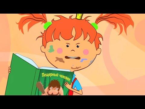 Мультфильм про девочку грязнулю