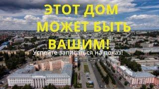 видео Продажа и покупка недвижимости в Барнауле. МЛС «Алтай»