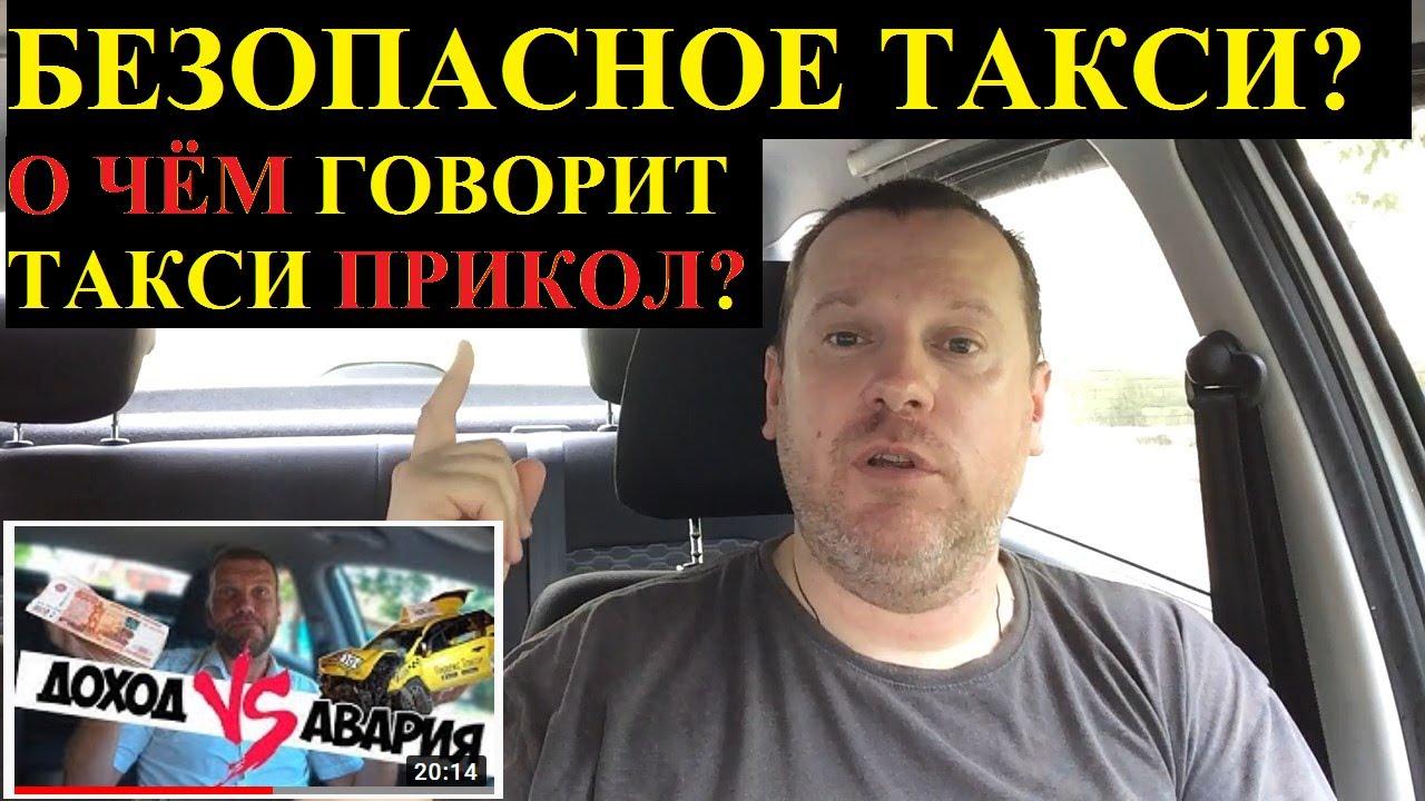 Яндекс Такси и технологии безопасности. О чем говорит Такси Прикол?
