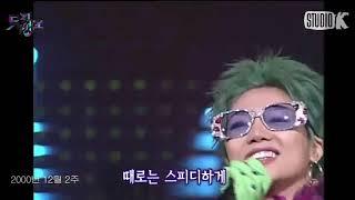 디바 - up & down (뮤직뱅크 2000년 12월)