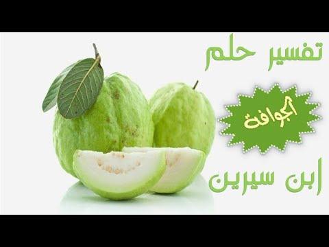 تفسير حلم الجوافة ابن سيرين تأويل رؤية قطف واكل الجوافة فى المنام Youtube