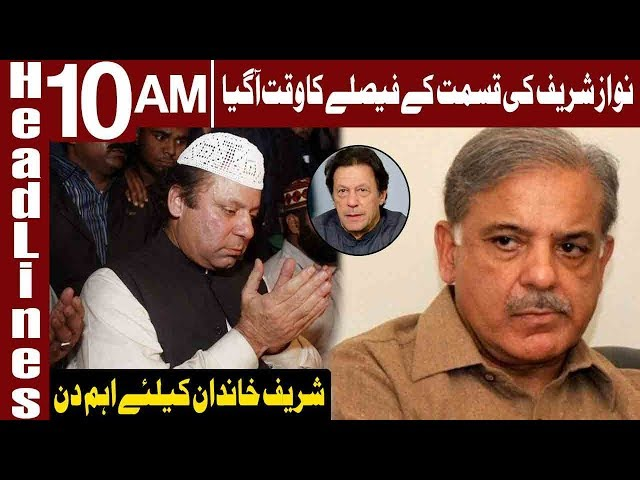 Big Day For Nawaz Sharif and Sharif Family | Headlines 10 AM | 19 June 2019 | Express