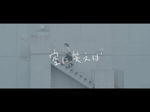 wacci 『空に笑えば』Full Ver.