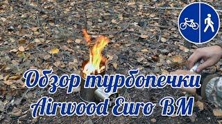 Обзор туристической турбопечки Airwood Euro BM