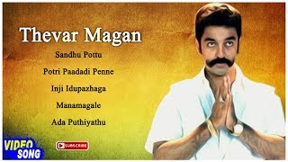 Thevar Magan Tamil Movie | Video Jukebox | Sivaji Ganesan | Kamal Haasan | Revathi | Ilayaraja