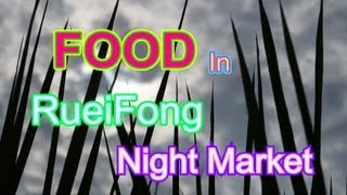 Food in Kaohsiung Rueifong Night Market