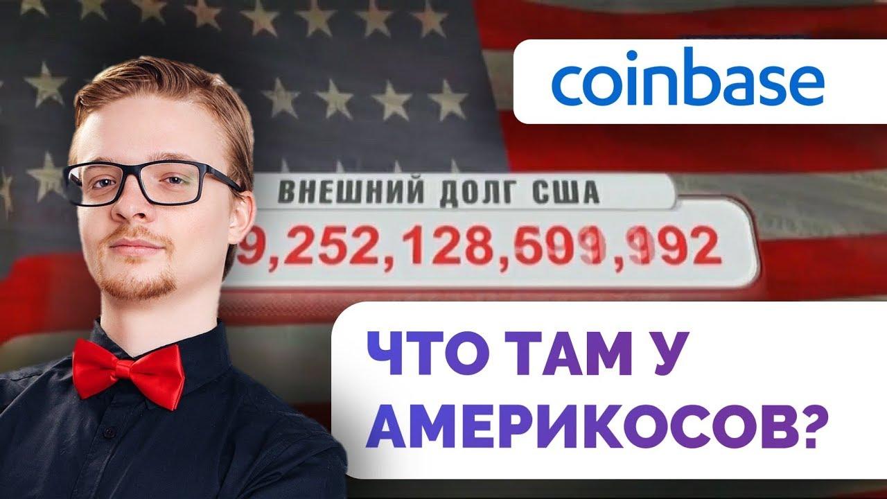 Криптовалютная Америка. Биржа Coinbase - это NYSE мира криптовалют