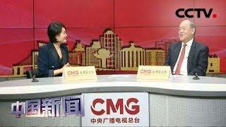 [中国新闻] 贺一诚到访中央广播电视总台并接受大湾区之声记者专访 | CCTV中文国际