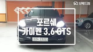 2018 포르쉐 카이엔 3.6 GTS