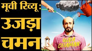 Ujda Chaman: Movie Review | Abhishek Pathak | Raj B. Shetty | Sunny Singh | Maanvi Gagroo