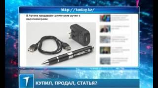 За использование скрытой камеры в Казахстане можно попасть в тюрьму