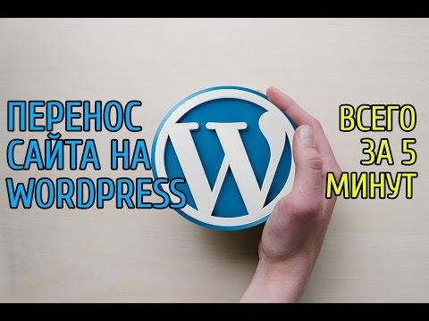 Размещение сайта на хостинге wordpress