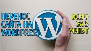 видео Как перенести сайт WordPress на другой хостинг