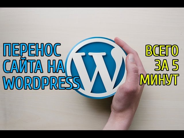 Как перенести сайт на wordpress на хостинг за 5 минут