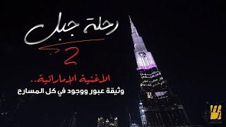 حسين الجسمي (رحلة جبل الجزء الثاني) .. الأغنية الإماراتية .. وثيقة عبور ووجود في كل المسارح