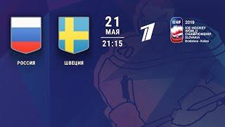 Россия - Швеция. Полная видеозапись игры. Чемпионат мира по хоккею 2019