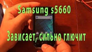 Samsung S5660 Galaxy Gio Глючит, лагает. hard reset(Принесли такой телефончик, сказали что глючит, долго грузится, сам звонит, не воспроизводит музыку, короче..., 2014-09-13T21:57:31.000Z)