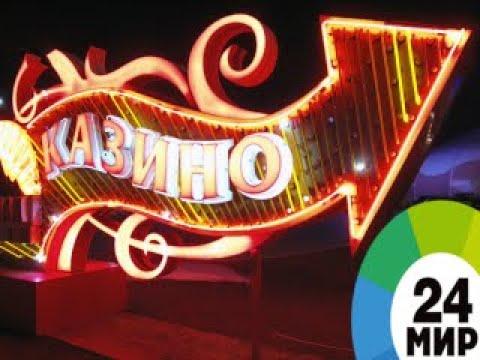 «Азов-Сити»: ставок больше нет - МИР 24