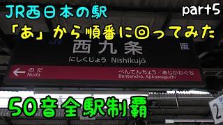 【50音全駅制覇】JR西日本の駅「あ」から順番に回ってみた part5