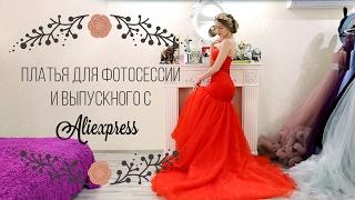 Платья для фотосессии и выпускного с Aliexpress