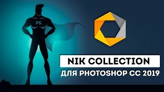 Скачать NIK COLLECTION для  Photoshop СС 2019