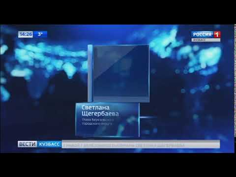 В Березовском назначили нового главу города