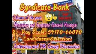 Syndicate Bank Recruitment 2018 Apply ||Bank  Vacancies February 2018