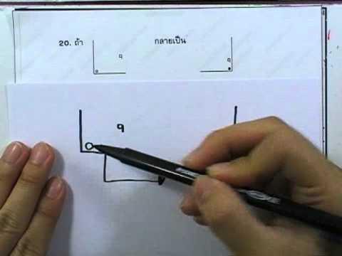 ข้อสอบเข้าม.1 :ความถนัดทางการเรียน ตอน04 (ข้อ20)