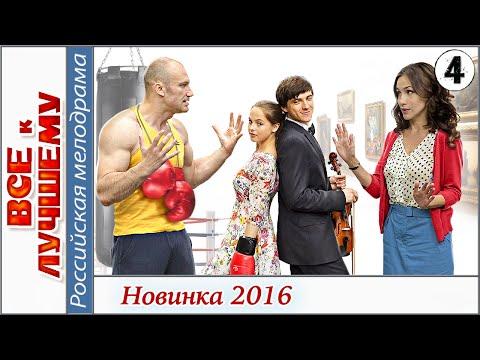 смотреть новые драмы россия 2015