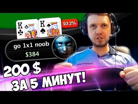 ПАПИЧ СОЛИТ В ПОКЕРЕ!  Pokerstars Spin And Go!