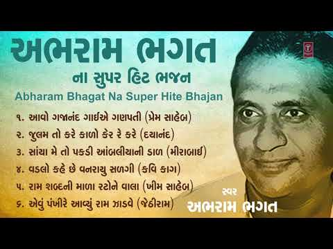 હિટ્સ ઓફ અભરામ ભગત - ગુજરાતી ભજન || ABHRAM BHAGAT (Bhajan) - HITS OF ABHRAM BHAGAT
