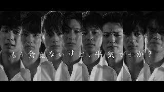 SOLIDEMO / 「もう会えないけど、平気ですか?〜Our days〜」MUSIC VIDEO