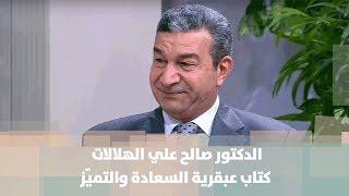 د. صالح علي الهلالات - كتاب عبقرية السعادة والتميّز