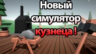 Новый симулятор кузнеца ! ( Blacksmith Simulator )