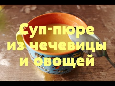 Суп с чечевицей пошаговый