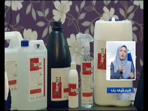 Iran Soren Ab co. made Salt electrolysis antiseptic, Fighting COVID-19 الكتروليز نمك غشايي گندزدايي