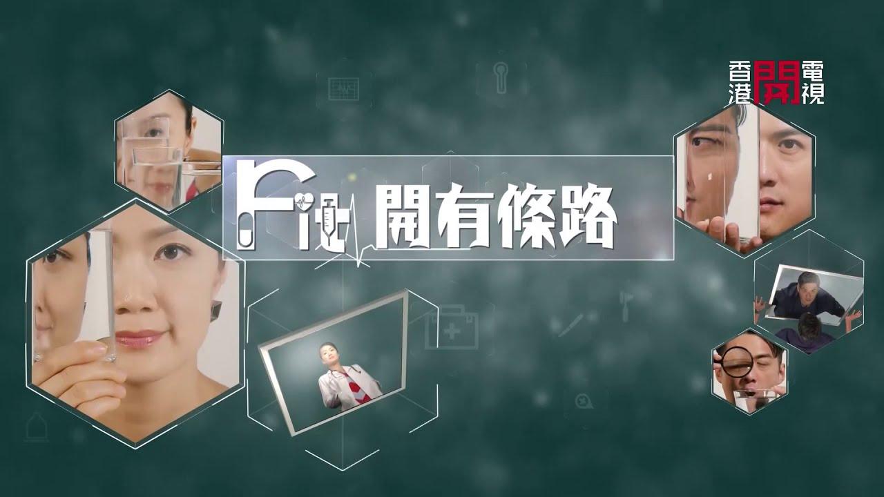 睡眠與夢境的神秘面紗 - Fit 開有條路 - 香港開電視