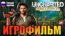 Uncharted: Судьба Дрейка (Drake's Fortune) ИГРОФИЛЬМ на русском ● PS4 без комментариев ● BFGames