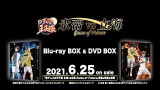 「新テニスの王子様 氷帝vs立海 Game of Future」Blu-ray BOX & DVD BOX発売告知PV 後篇ver.