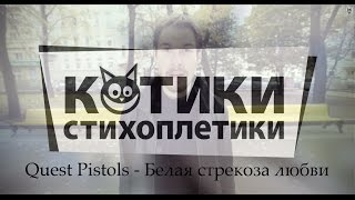Quest Pistols - ����� �������� ����� (������-������������)
