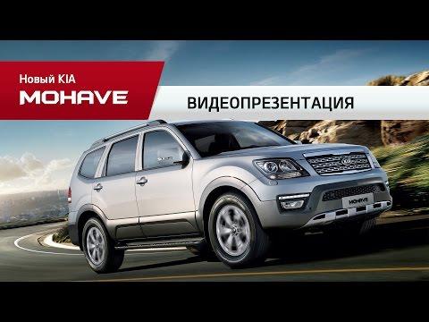 Видеопрезентация KIA Mohave