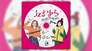 たまゆら / 30cm (Official Audio) たまゆら 検索動画 48